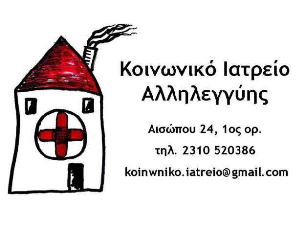 Το Κοινωνικό Ιατρείο Αλληλεγγύης,  καταγγέλλει το κλείσιμο των οκτώ Νοσοκομείων σε Αθήνα και Θεσσαλονίκη