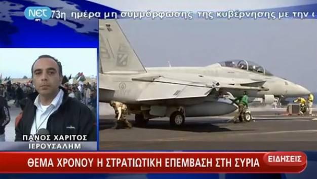 «Η ΕΡΤ μοναδικό ελληνικό κανάλι με ανταποκριτή στην Μέση Ανατολή»